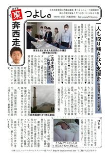 NEWS2006.jpg